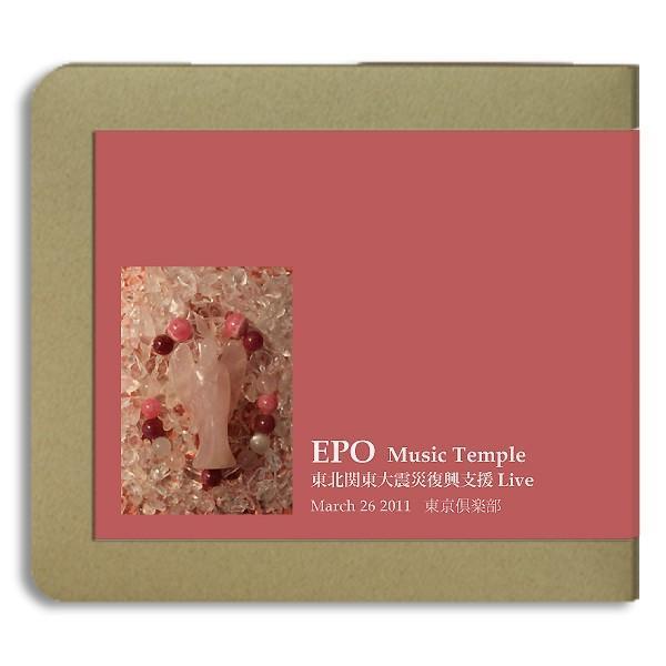 エポ EPO /Music Temple 東北関東大震災復興支援Live / 2011.03.26:ホイホイレコードだけ販売:女性ポップス|hoyhoy-records