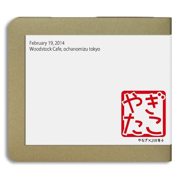 【2CD-R】やぎたこ / Live at お茶の水 woodstock cafe 2014.02.19|hoyhoy-records