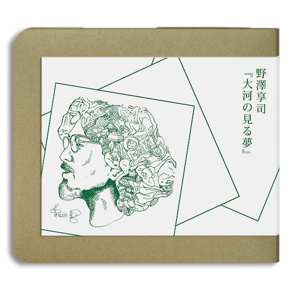 【2CD-R】野澤享司 / 大河の見る夢|hoyhoy-records