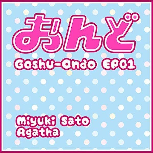 【CD-R】佐藤みゆき&あがさ / Goshu-Ondo|hoyhoy-records