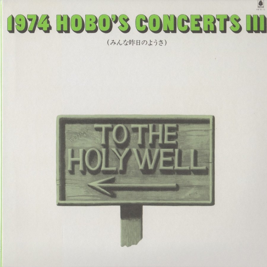 V.A. / 1974 HOBO'S CONCERTS III みんな昨日のようさ|hoyhoy-records