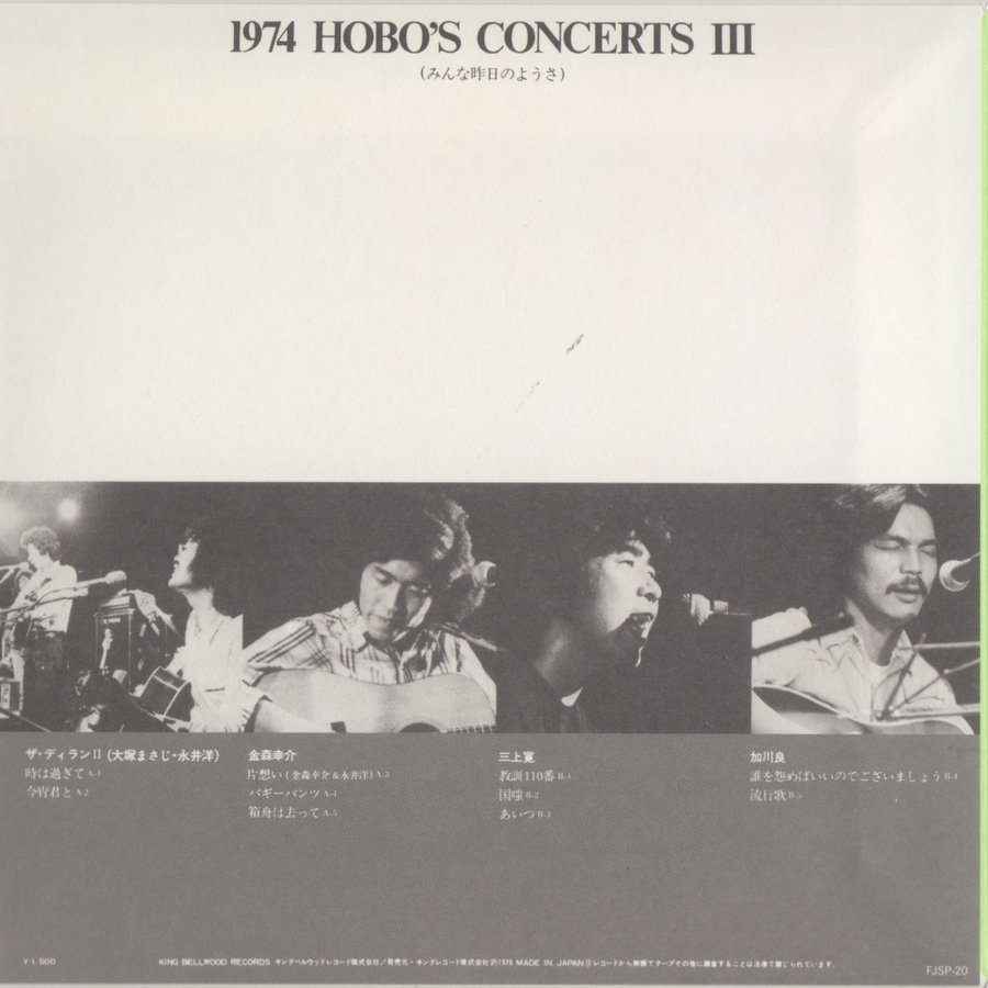 V.A. / 1974 HOBO'S CONCERTS III みんな昨日のようさ|hoyhoy-records|02