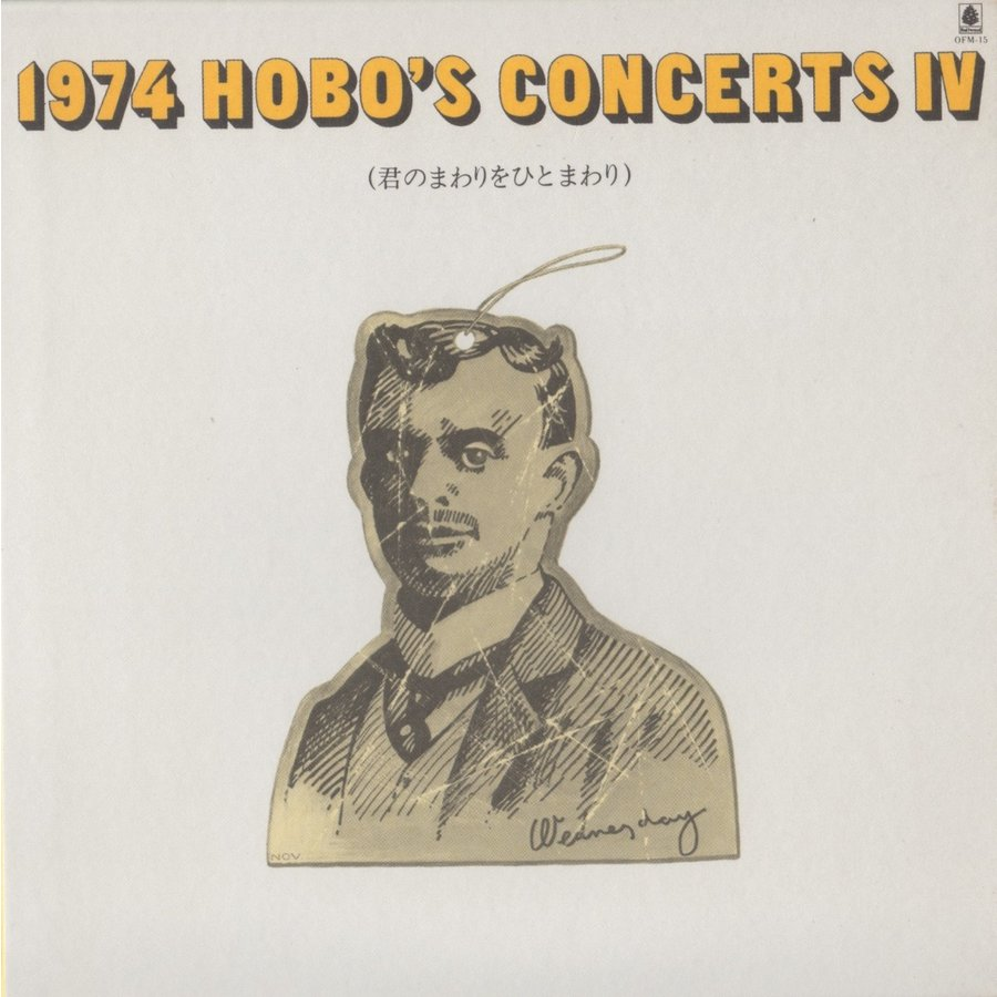 V.A. / 1974 HOBO'S CONCERTS IV 君のまわりをひとまわり|hoyhoy-records