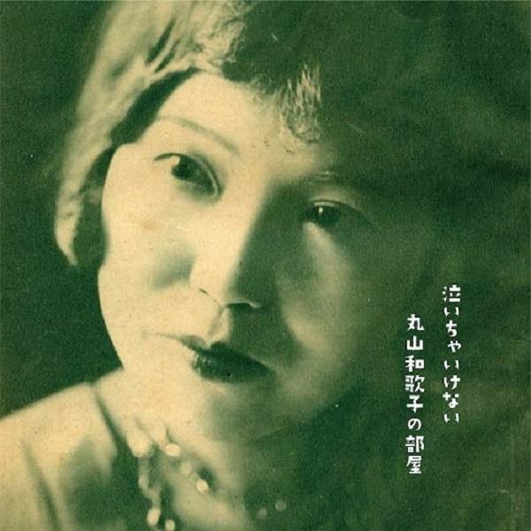 丸山和歌子 / 泣いちゃいけない 丸山和歌子の部屋 1931-1936|hoyhoy-records
