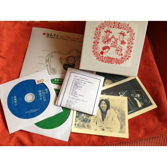金森幸介 「NOW AND THEN」 DVD + CD BOX ホイホイレコードココだけ販売:男性SSW hoyhoy-records 02