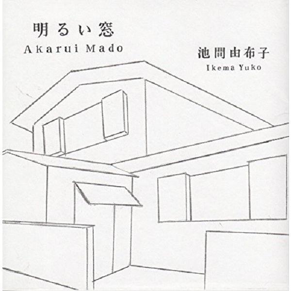 【CD】池間由布子 / 明るい窓 hoyhoy-records