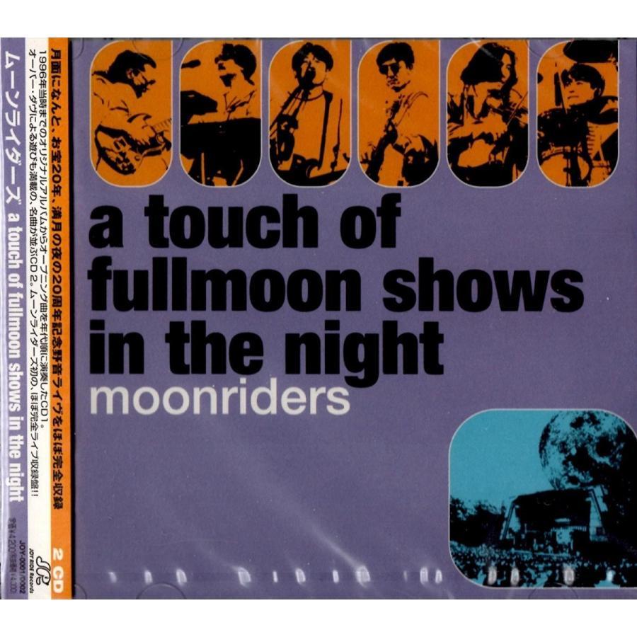 ムーンライダーズ / a touch of full moon shows in the night(2枚組) hoyhoy-records
