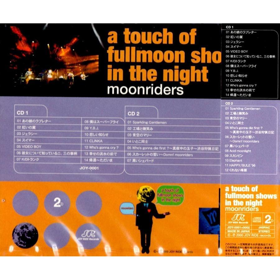 ムーンライダーズ / a touch of full moon shows in the night(2枚組) hoyhoy-records 02