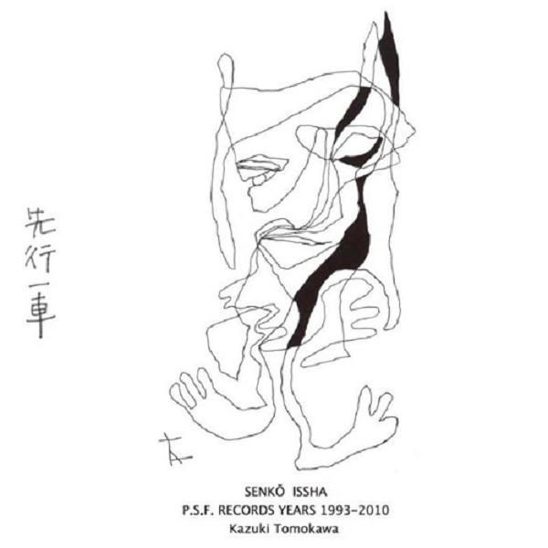 友川カズキ / 先行一車 P.S.F. RECORDS YEARS 1993-2010(2枚組)|hoyhoy-records