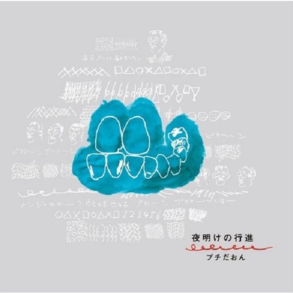 【CD】プチだおん(多田葉子  中尾勘二  関島岳郎) / 夜明けの行進|hoyhoy-records
