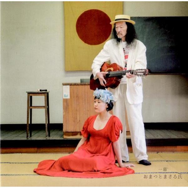 おまつとまさる氏(松倉如子・渡辺 勝) / 一幕|hoyhoy-records