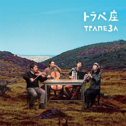 トラペ座 / TRAPEZA|hoyhoy-records