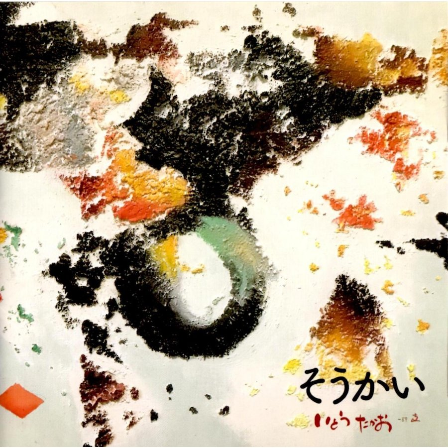 【CD】いとうたかお / そうかい hoyhoy-records