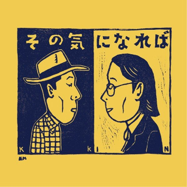 【DVD】金森幸介 中川イサト / その気になれば James Blues Land 神戸 2012年2月24日|hoyhoy-records