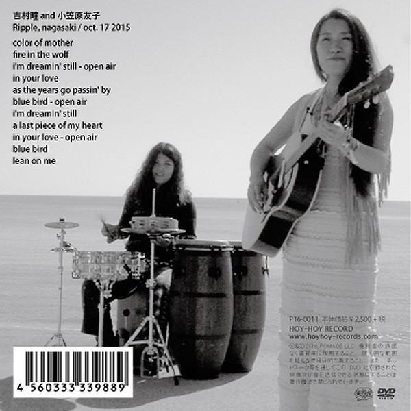 吉村瞳 / as the years go passing' by  Ripple 長崎 2015年10月17日 / DVD|hoyhoy-records|02