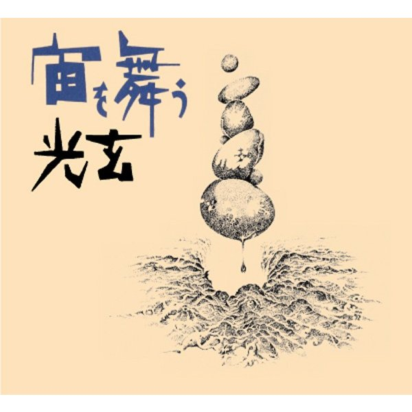 光玄 (こうげん)/ 宙を舞う リマスタリング+ボーナスCD付 (紙ジャケ)|hoyhoy-records