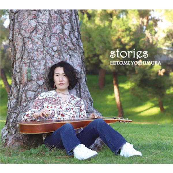 【CD】吉村瞳 / ストーリーズ hoyhoy-records