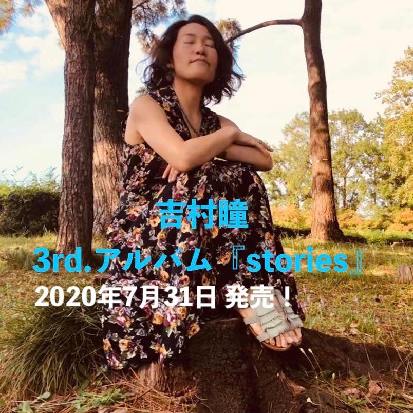 【CD】吉村瞳 / ストーリーズ hoyhoy-records 02