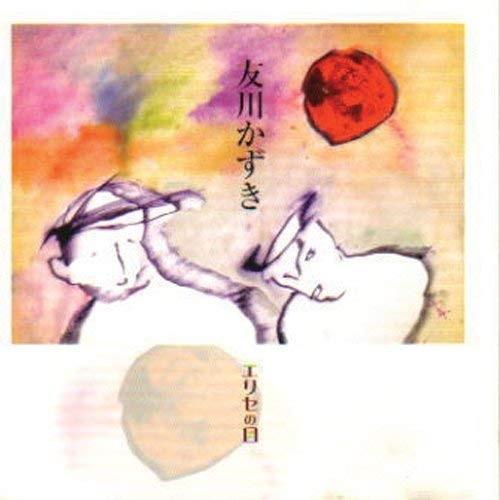 【CD】友川かずき / エリセの目|hoyhoy-records