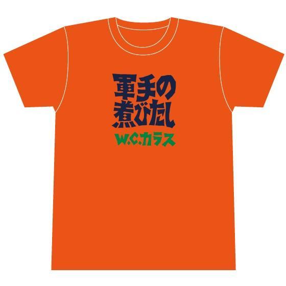 【Tシャツ】W.C.カラス / 軍手の煮びたし|hoyhoy-records