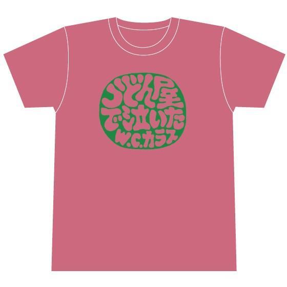 【Tシャツ】W.C.カラス / うどん屋で泣いた hoyhoy-records