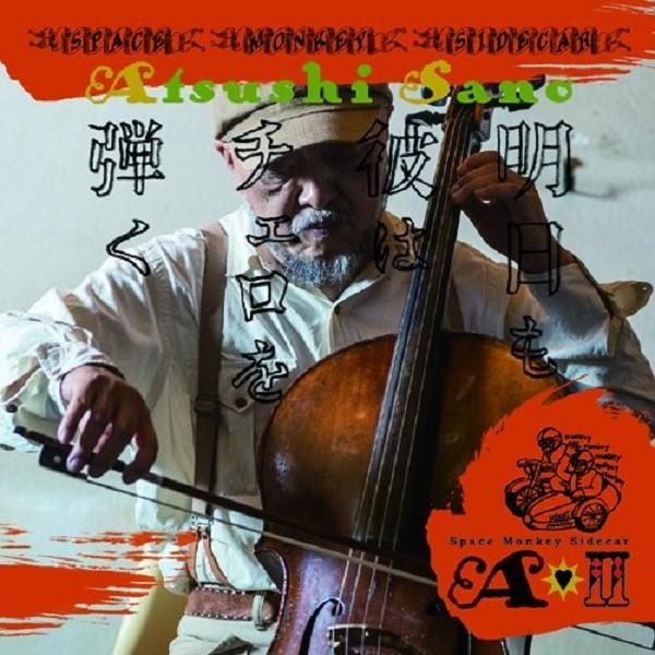 佐野篤 / 明日も彼はチェロを弾く|hoyhoy-records