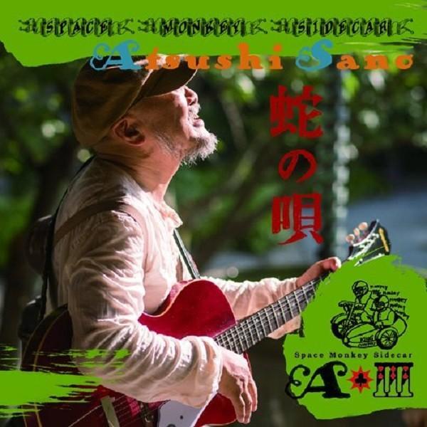 佐野篤 / 蛇の唄 hoyhoy-records