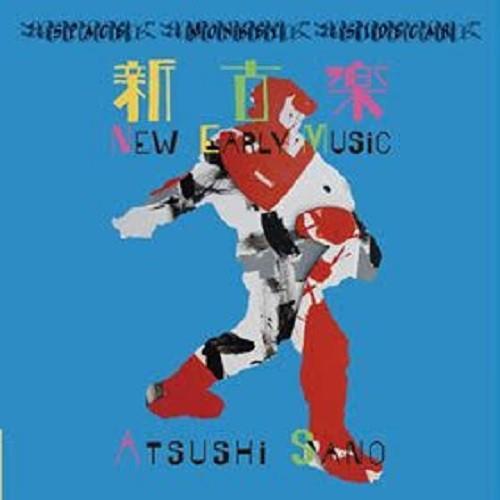 佐野篤 / 新古楽 New Early Music hoyhoy-records