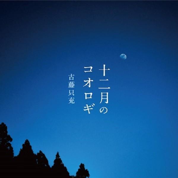 古藤只充(ことうただみつ) / 十二月のコオロギ|hoyhoy-records