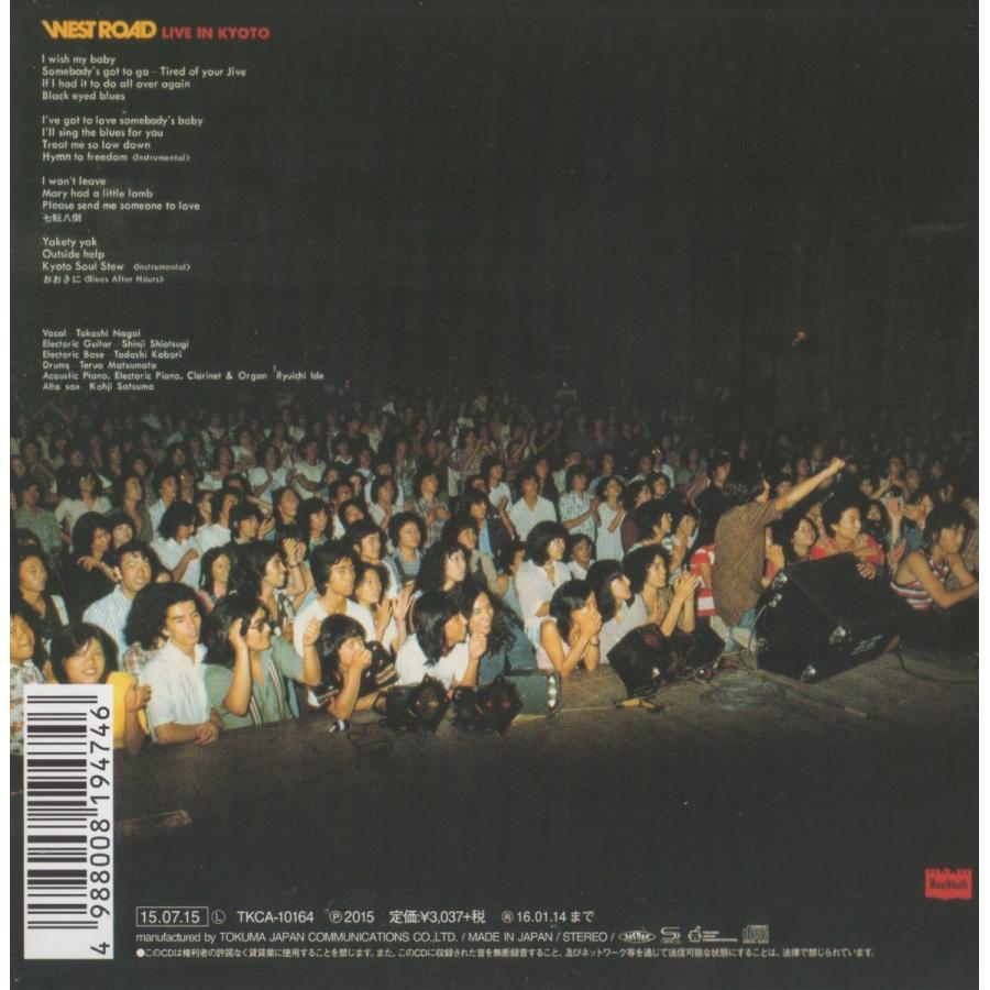 ウエスト・ロード・ブルース・バンド / ライブ・イン・キョート(SHM-CD / 2枚組) hoyhoy-records 02