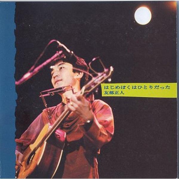 友部正人 / はじめぼくはひとりだった / CD(2枚組) :男性SSW hoyhoy-records