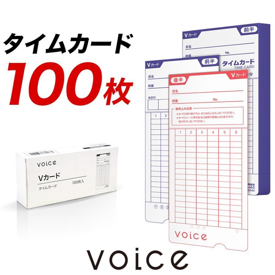 送料無料 VOICE 集計機能付タイムレコーダー Vカード100枚入 VT-2000専用タイムカード 使い勝手の良い 毎週更新