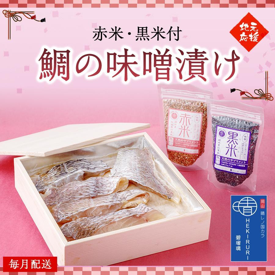 【毎月発送】HEKIRURI(碧瑠璃)鯛の味噌漬け(赤米・黒米付)(下電ホテルバージョン) hrsd