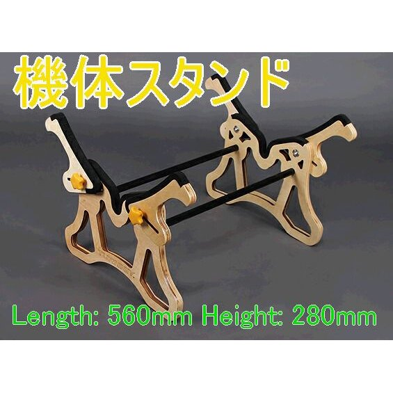 no3 機体スタンド Length: 560mm (stand Only)Height: 280mm