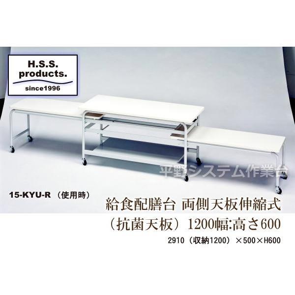 給食配膳台(タナ付き)(抗菌天板) 両側天板伸縮式 1200幅 高さH600(平野システム作業台)