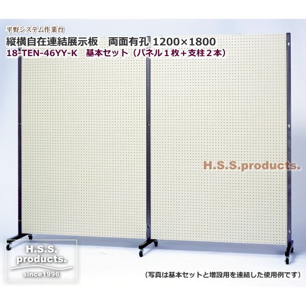 HIRANO.S.S. 縦横自在 連結展示パネル(展示板) 有孔×有孔(両面有孔ボード) 1200×1800ワイド型 基本セット(パネル1枚+支柱2本)予約