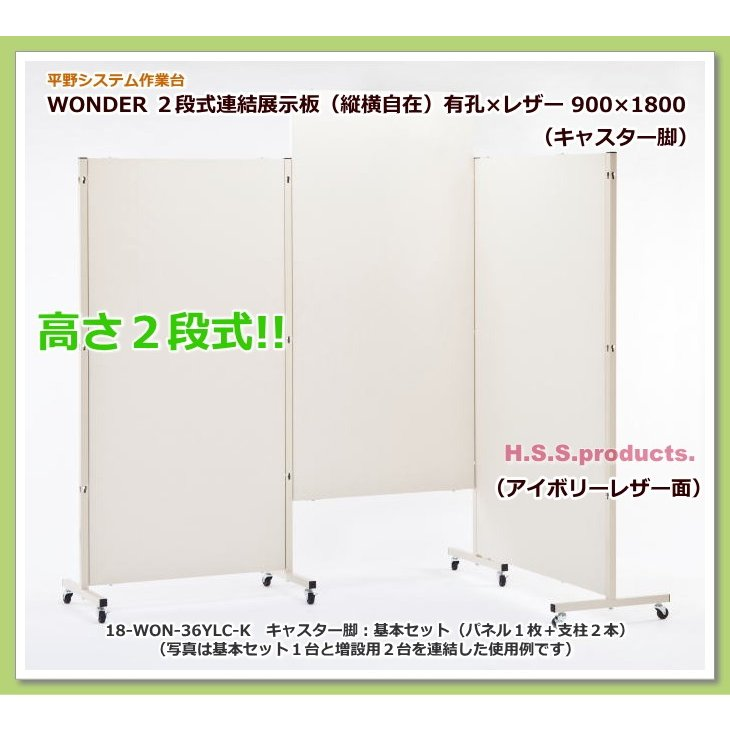 高さ調節二段式連結展示板(縦横自在)有孔×アイボリーレザーボード  900×1800 キャスター脚 基本セット(パネル1枚+支柱2本)