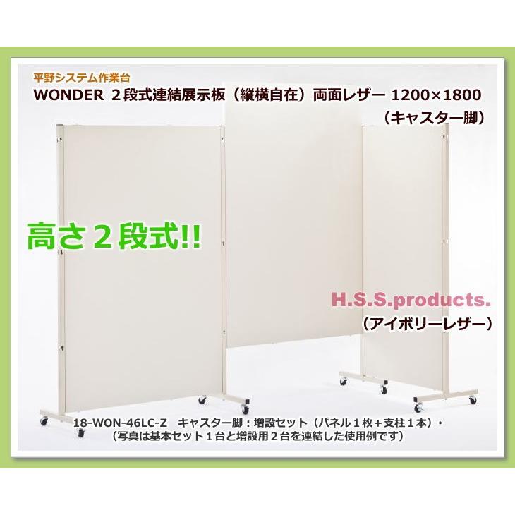 高さ調節二段式連結展示板(縦横自在)両面アイボリーレザーボード  1200×1800 キャスター脚 増設用(パネル1枚+支柱1本)『予約』