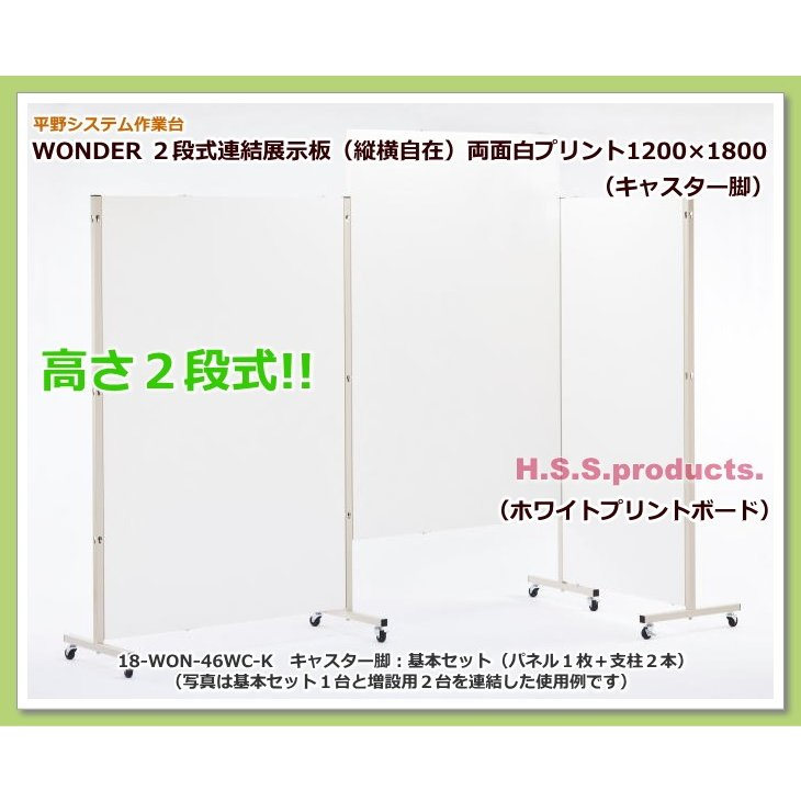 高さ調節二段式連結展示板(縦横自在)両面白プリントボード  1200×1800 キャスター脚 基本セット(パネル1枚+支柱2本)予約