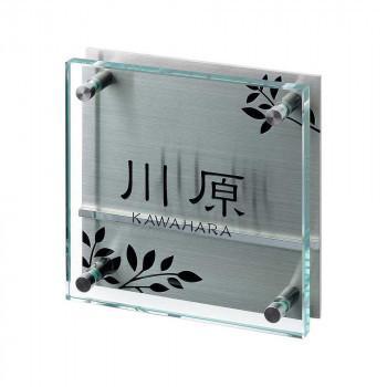(送料無料・代引&同梱不可)ガラス表札 フラットガラス 150角 GP-61