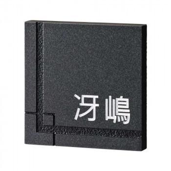 (送料無料・代引&同梱不可)天然石材表札 ロイヤルストーン RYS-1