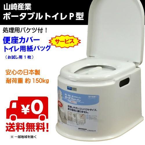 ポータブルトイレ 山崎産業 ポータブルトイレP型 カラー/ホワイト サービス品付 PT-P11(送料無料)|hstsuge