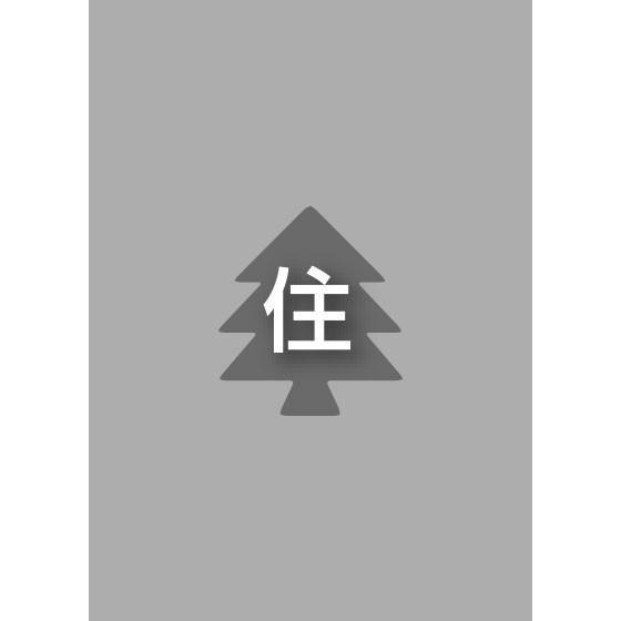 CASBEE 戸建 事例集|htstore