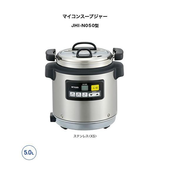 【新品・送料無料・代引不可】TIGER タイガー 業務用マイコンスープジャー 5.0L JHI-N050