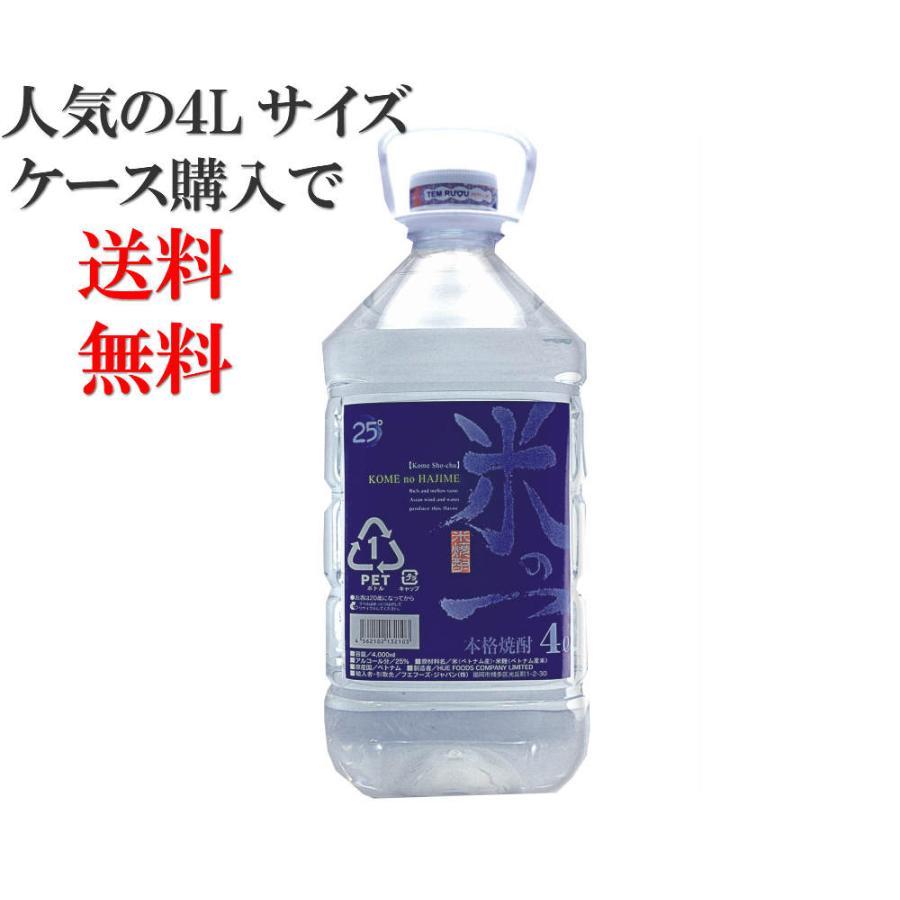 米 焼酎 4l 大容量 米の一 米焼酎 業務用 のど越しスッキリ 糖質オフ プリン体ゼロ 大人気