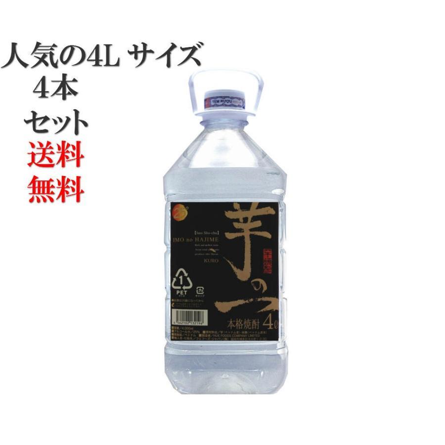 焼酎 4l 25度 芋の一 黒麹 芋焼酎 業務用 まとめ買い ケース(4本) キリっとした味わい 父の日
