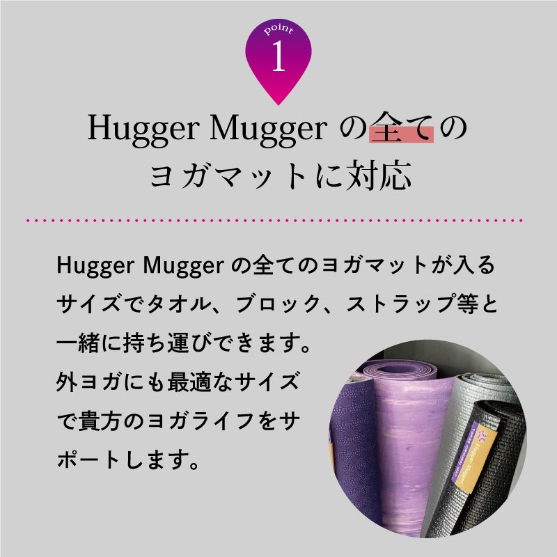 ハガーマガー キルトマットバッグ 【日本正規品】  HUGGER MUGGER ヨガマットケース ヨガ用 キャリアー バッグ ヨガ おうちヨガ|huggermuggerjapan|05