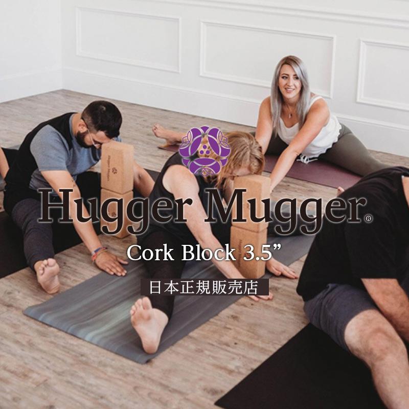 ハガーマガー コルクブロック3.5インチ 【日本正規品】 HUGGER MUGGER ヨガ ブロック ヨガグッズ プロップス コルク エコ 補助 サポート リストラティブ|huggermuggerjapan|02
