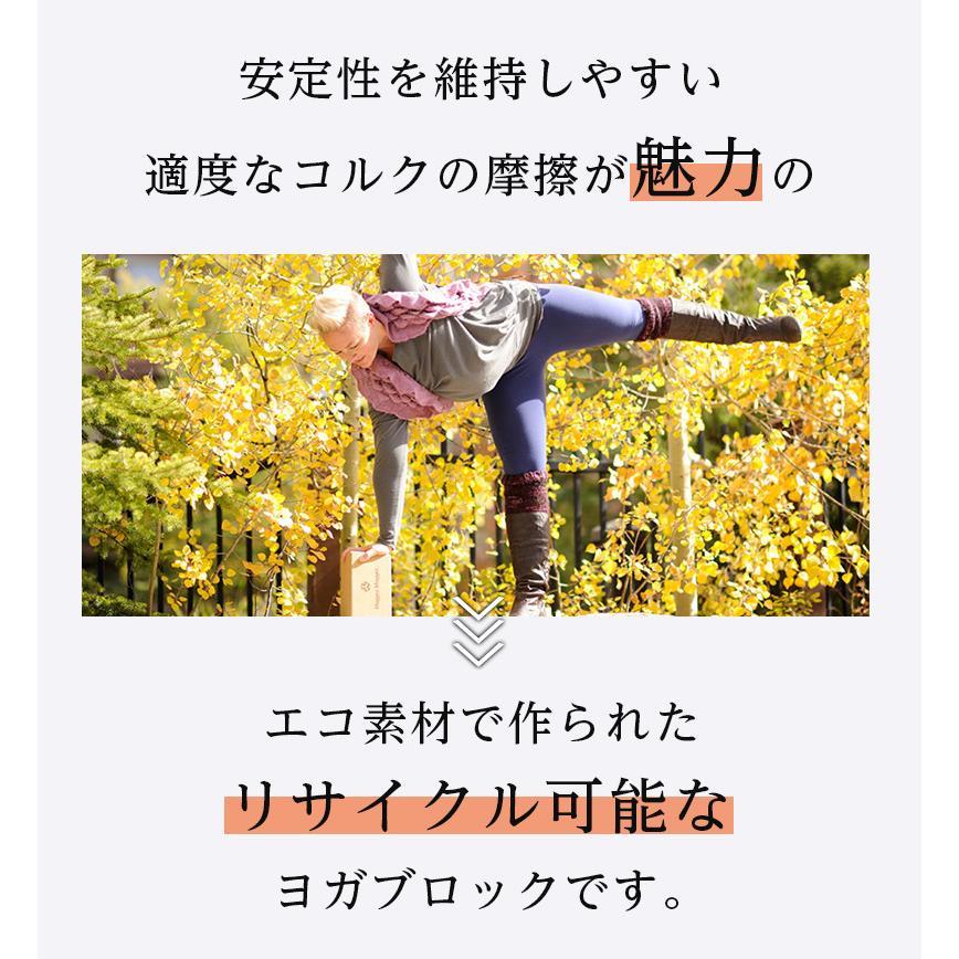 ハガーマガー コルクブロック3.5インチ 【日本正規品】 HUGGER MUGGER ヨガ ブロック ヨガグッズ プロップス コルク エコ 補助 サポート リストラティブ|huggermuggerjapan|06