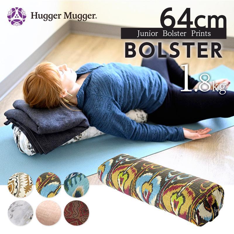 ハガーマガー ジュニアボルスター プリント 日本正規品 ボルスター 枕 呼吸 瞑想 クッション 高耐久|huggermuggerjapan